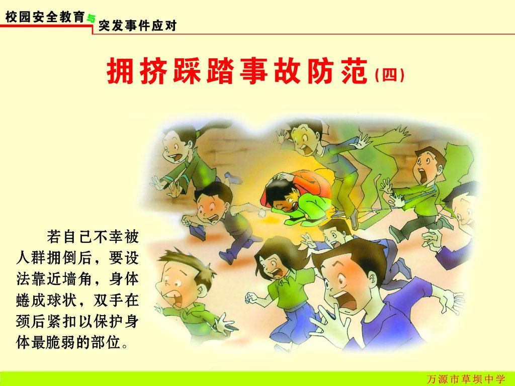 预防拥挤踩踏事故-安全教育_学易云合作学校门户网站
